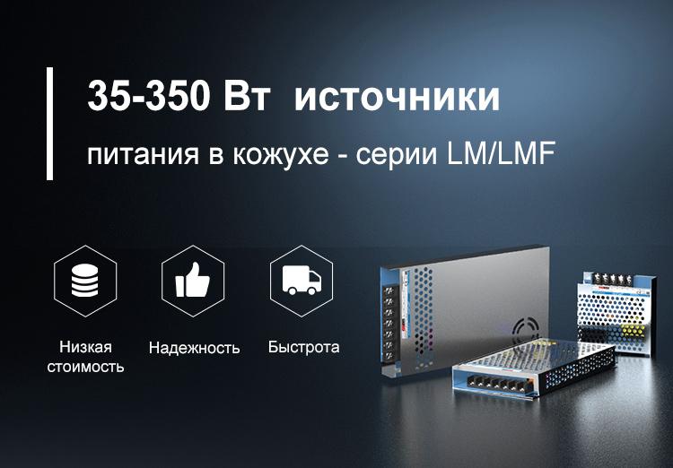 35-350 Вт  источники питания в кожухе - серии LM/LMF