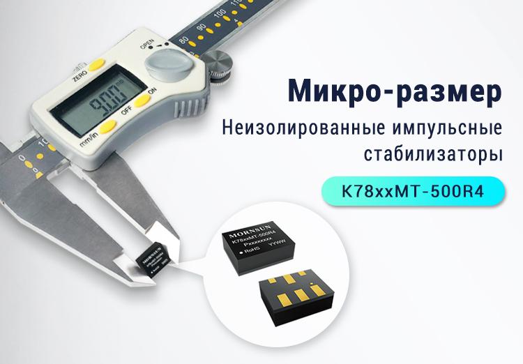 Микро-размер Неизолированные импульсные стабилизаторы