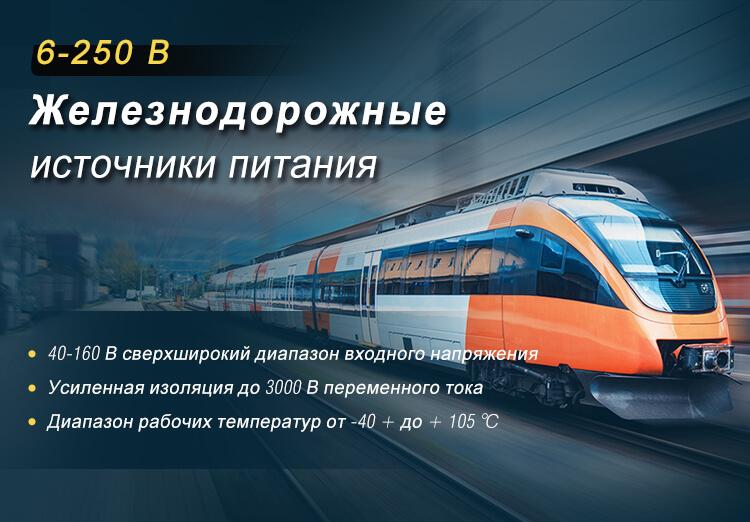 3-250Вт DC/DC Преобразователи  для железнодорожного транспорта