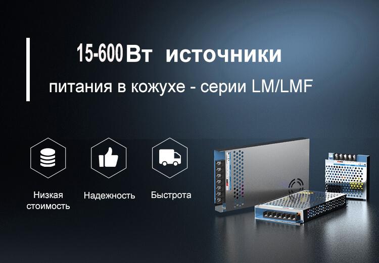 15-350 Вт  источники питания в кожухе - серии LM/LMF