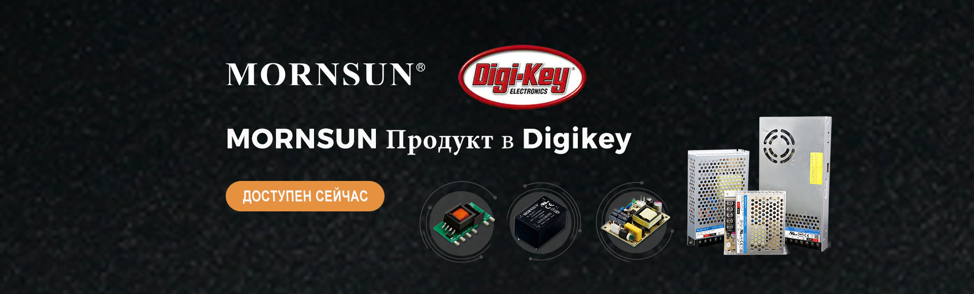 MORNSUN Announces Authorized Agreement with Digi-Key to Provide immediate delivery services to Customers Worldwide
