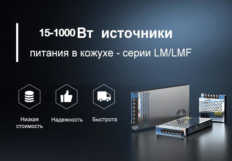 15-1000 Вт  источники питания в кожухе - серии LM/LMF